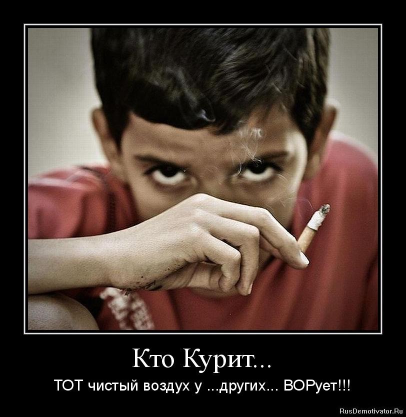 Кто Курит... - ТОТ чистый воздух у ...других... ВОРует!!!
