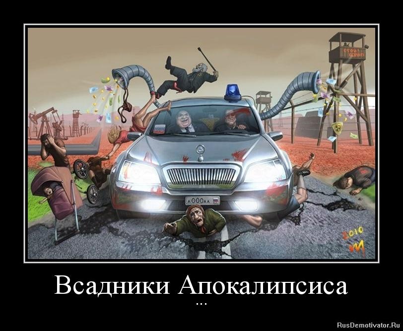 Всадники Апокалипсиса - ...
