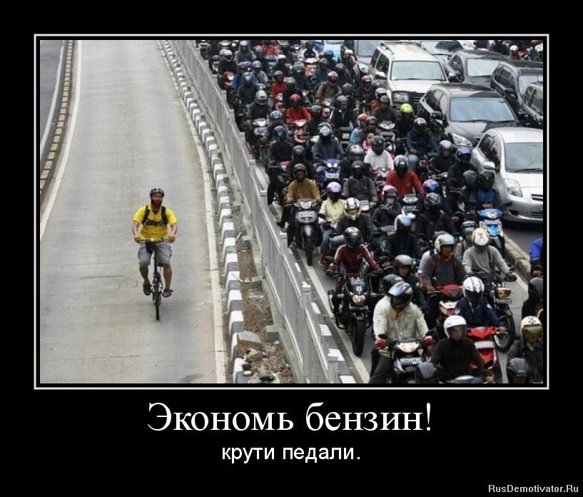 Экономь бензин! - крути педали.