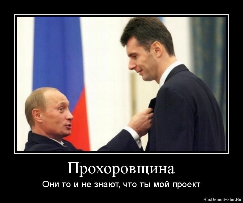 Прохоровщина - Они то и не знают, что ты мой проект