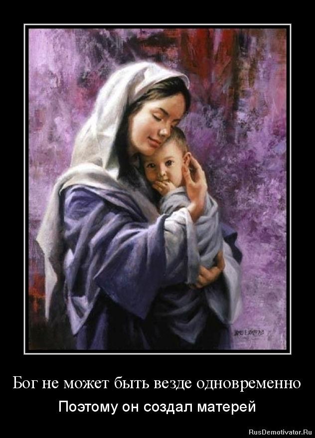 Бог не может быть везде одновременно - Поэтому он создал матерей