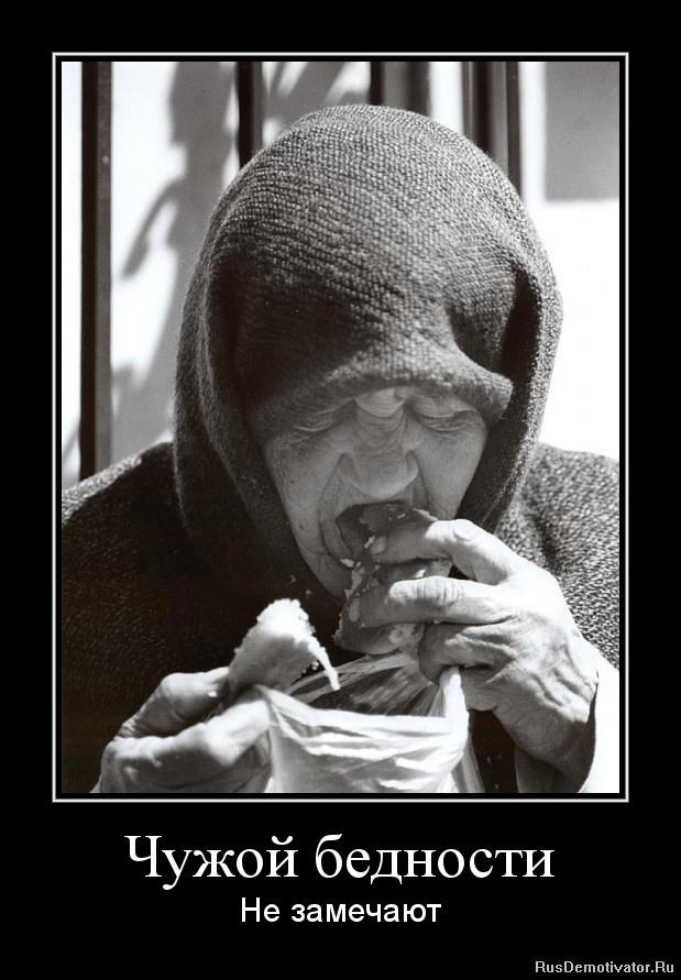 Чужой бедности - Не замечают
