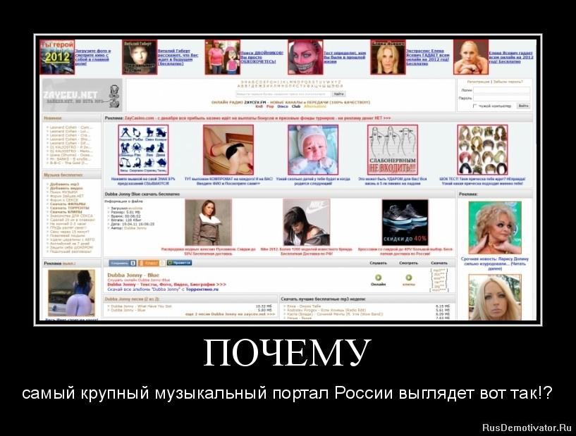 ПОЧЕМУ - самый крупный музыкальный портал России выглядет вот так!?