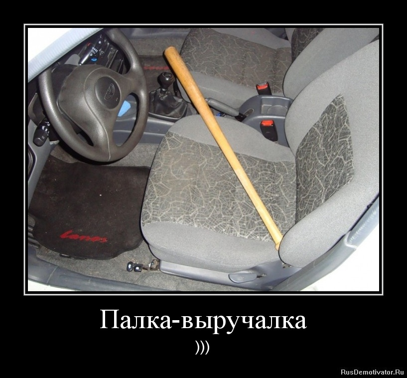Палка-выручалка - )))
