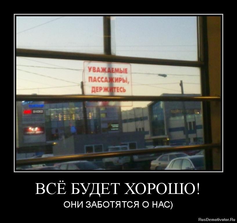 будет » Демотиваторы по-русски - Создать демотиватор