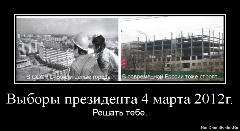 Выборы президента 4 марта 2012г. - Решать тебе.