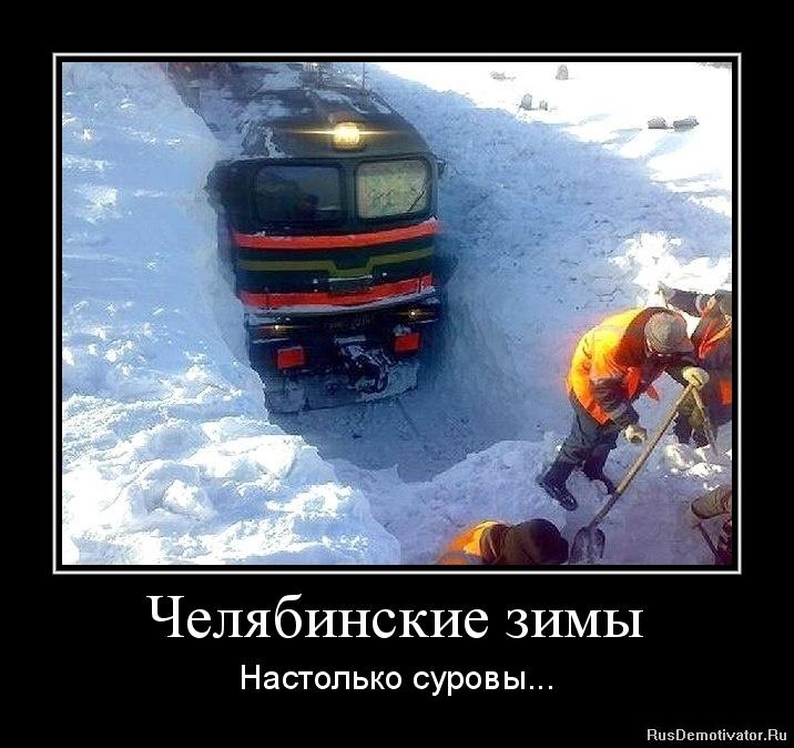 Челябинские зимы - Настолько суровы...