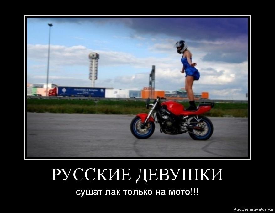 Демотиваторы пользователей русские