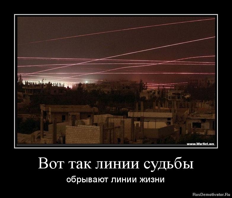 Вот так линии судьбы - обрывают линии жизни