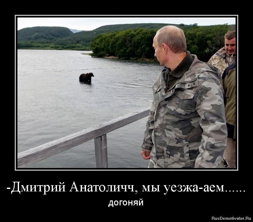 -Дмитрий Анатоличч, мы уезжа-аем...... - догоняй