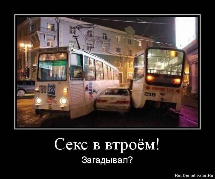 Секс трое русские 24 фотография