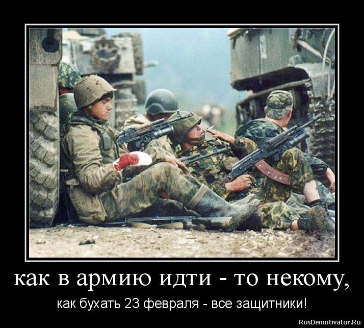 как в армию идти - то некому, - как бухать 23 февраля - все защитники!