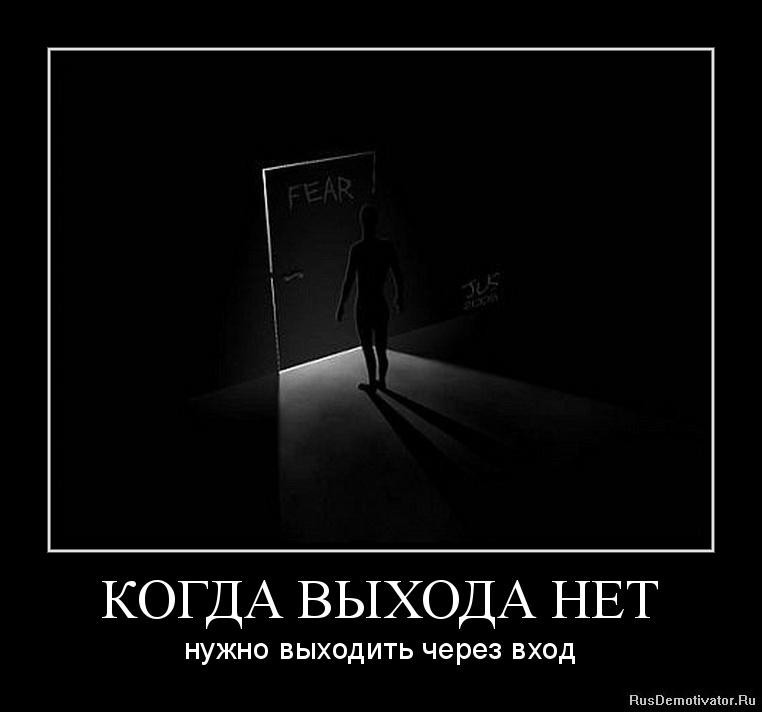 КОГДА ВЫХОДА НЕТ - нужно выходить через вход