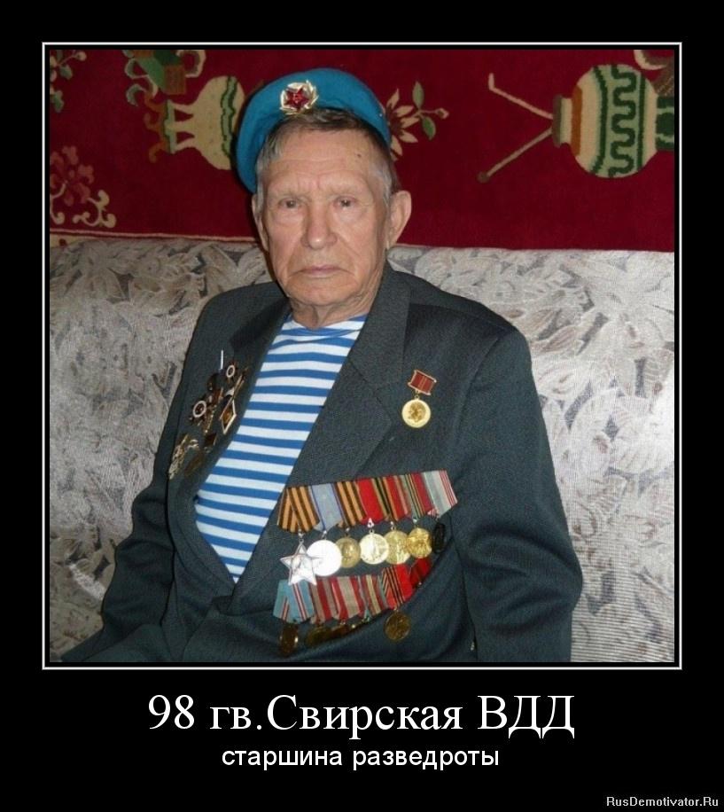 98 гв.Свирская ВДД - старшина разведроты