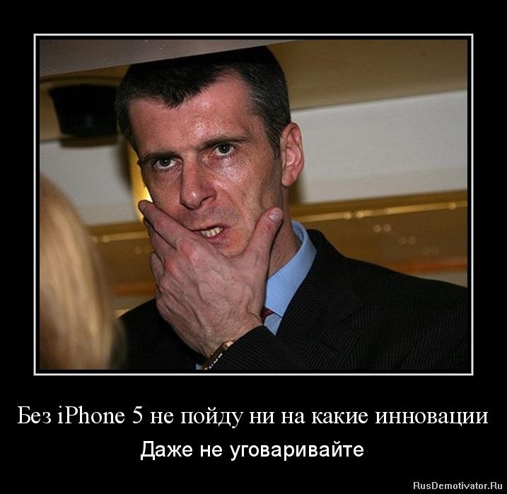 Без iPhone 5 не пойду ни на какие инновации - Даже не уговаривайте