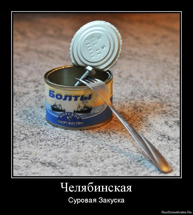 Челябинская - Суровая Закуска