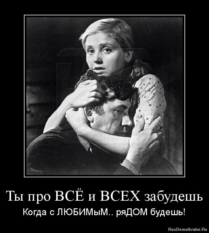 Ты про ВСЁ и ВСЕХ забудешь - Когда с ЛЮБИМыМ.. ряДОМ будешь!