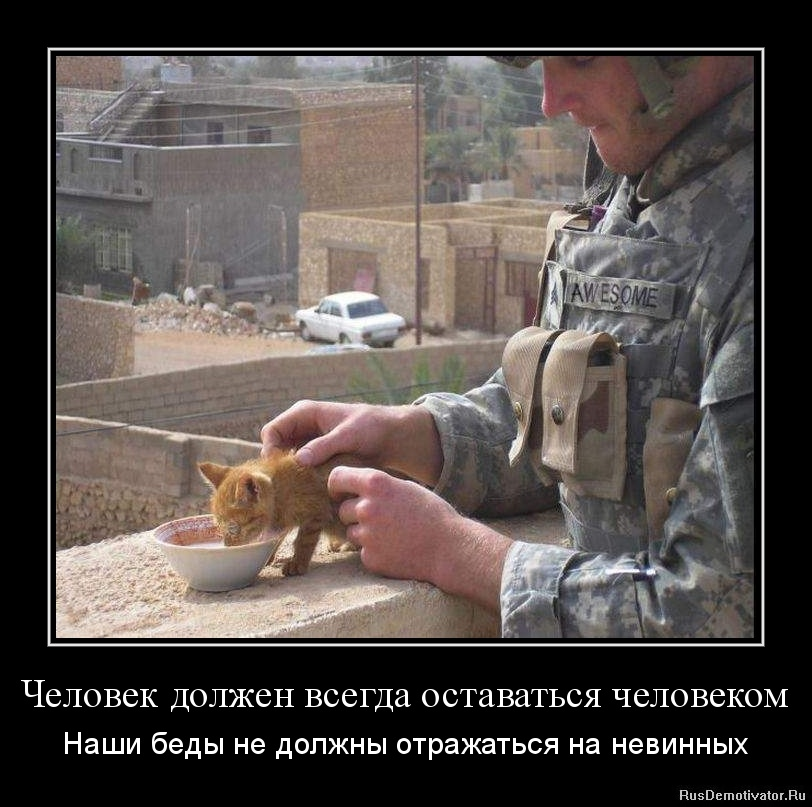 Человек должен всегда оставаться человеком - Наши беды не должны отражаться на невинных