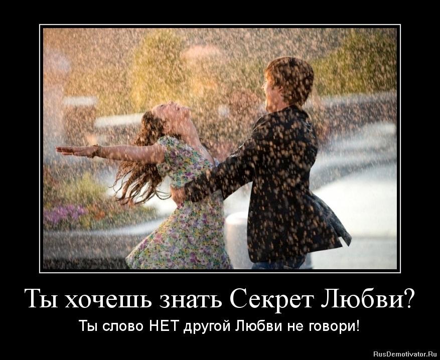 секрет не: