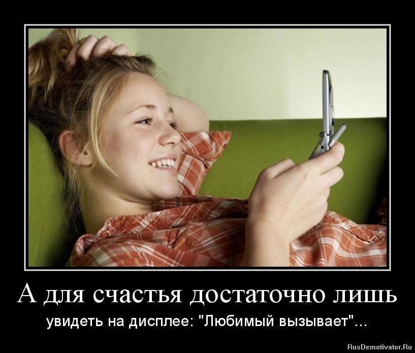 """А для счастья достаточно лишь - увидеть на дисплее: """"Любимый вызывает""""..."""