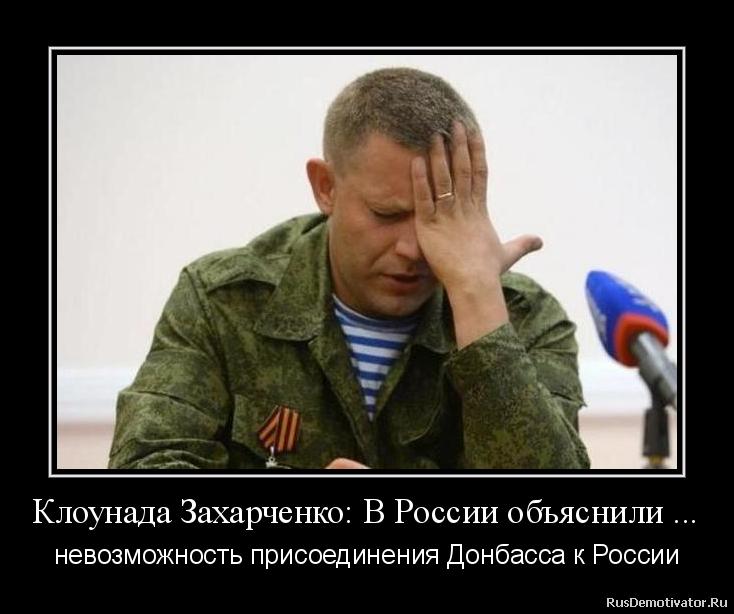 Что будет с Донбассом в 2018 году?