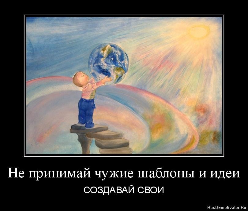 Не принимай чужие шаблоны и идеи - СОЗДАВАЙ СВОИ
