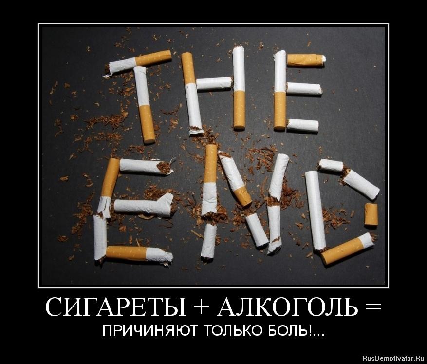 СИГАРЕТЫ + АЛКОГОЛЬ = - ПРИЧИНЯЮТ ТОЛЬКО БОЛЬ!...