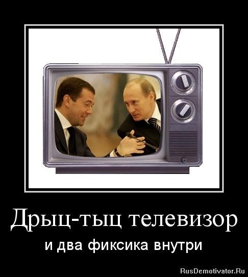 Дрыц-тыц телевизор - и два фиксика внутри