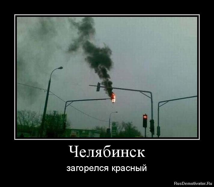 Челябинск - загорелся красный