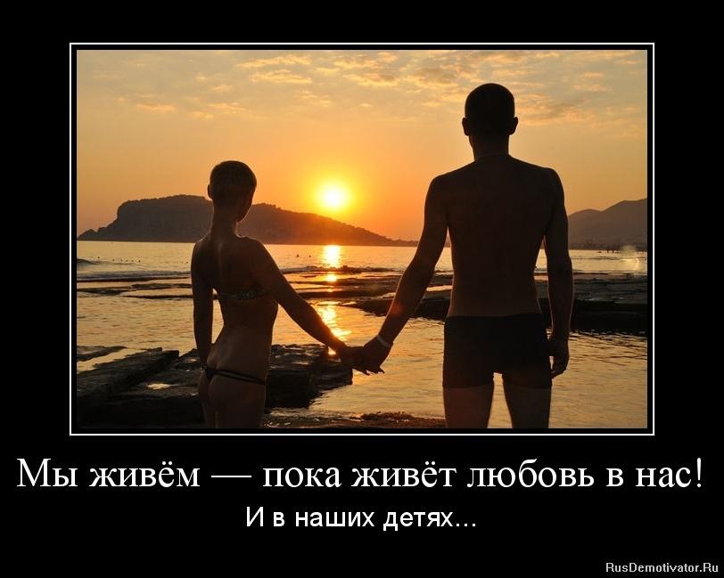 Мы живём — пока живёт любовь в нас! - И в наших детях...