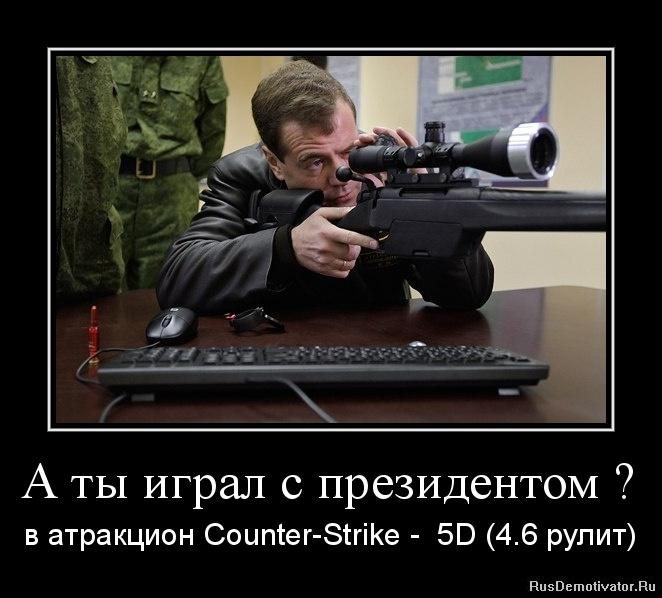 А ты играл с президентом ? - в атракцион Counter-Strike - 5D (4.6 рулит)