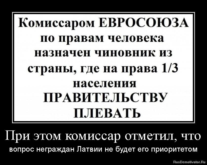 При этом комиссар отметил, что - вопрос неграждан Латвии не будет его приоритетом