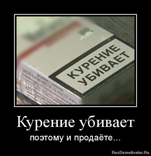 Курение убивает - поэтому и продаёте...