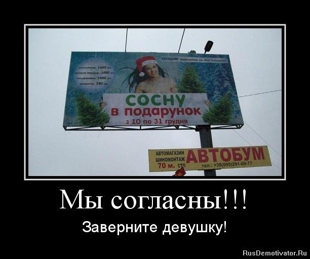 devushku-zavernuli