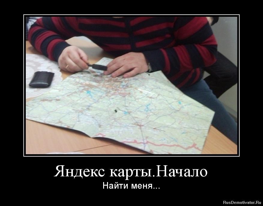 Яндекс карты. Начало - Найти меня...