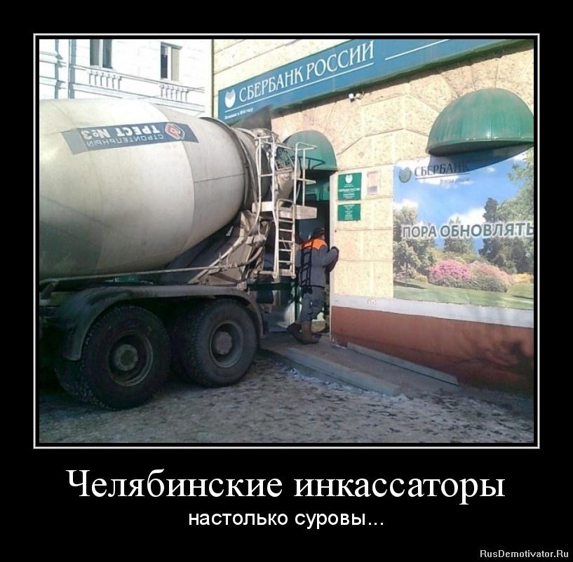 Челябинские инкассаторы - настолько суровы...