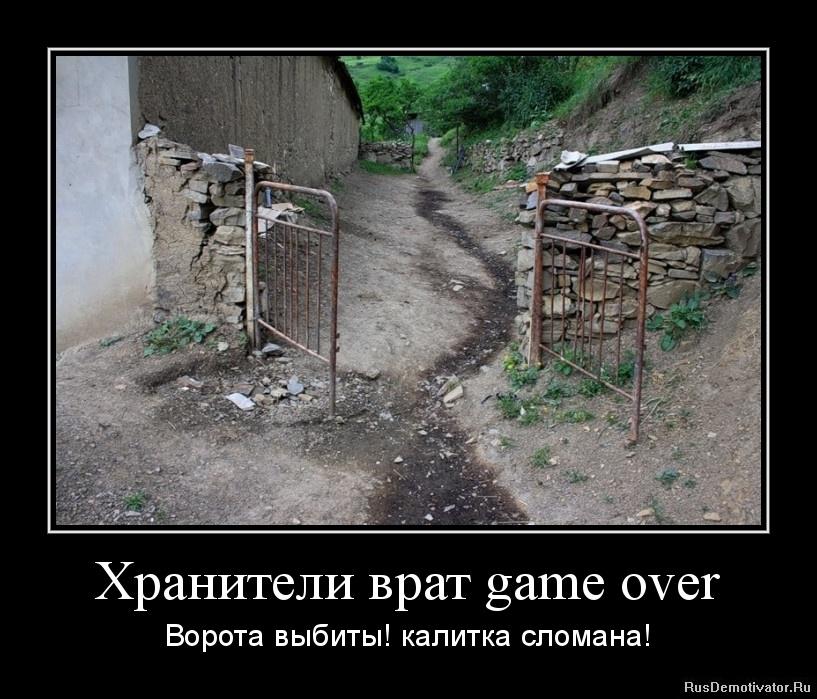 Хранители врат game over - Ворота выбиты! калитка сломана!