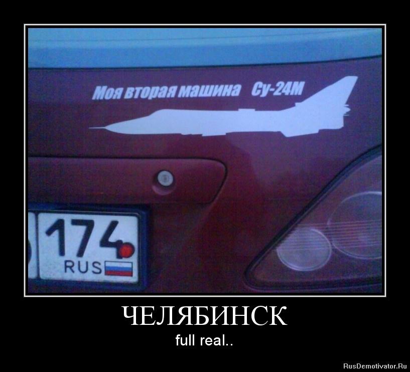 ЧЕЛЯБИНСК - full real..