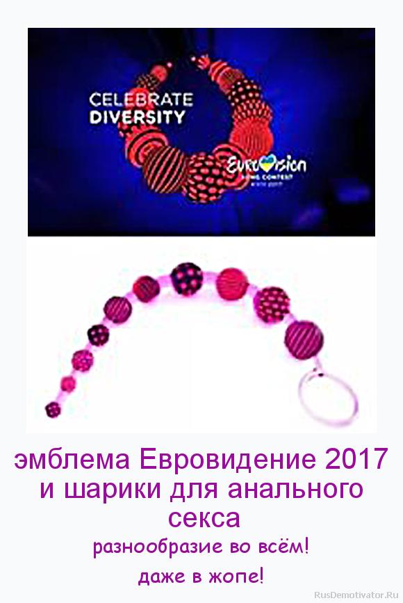 эмблема Евровидение 2017 и шарики для анального  секса - разнообразие во всём! даже в жопе!