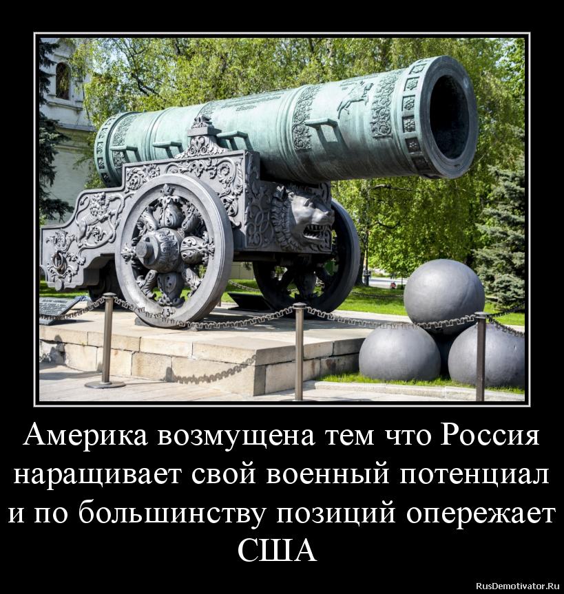 Америка возмущена тем что Россия наращивает свой военный потенциал и по большинству позиций опережает США