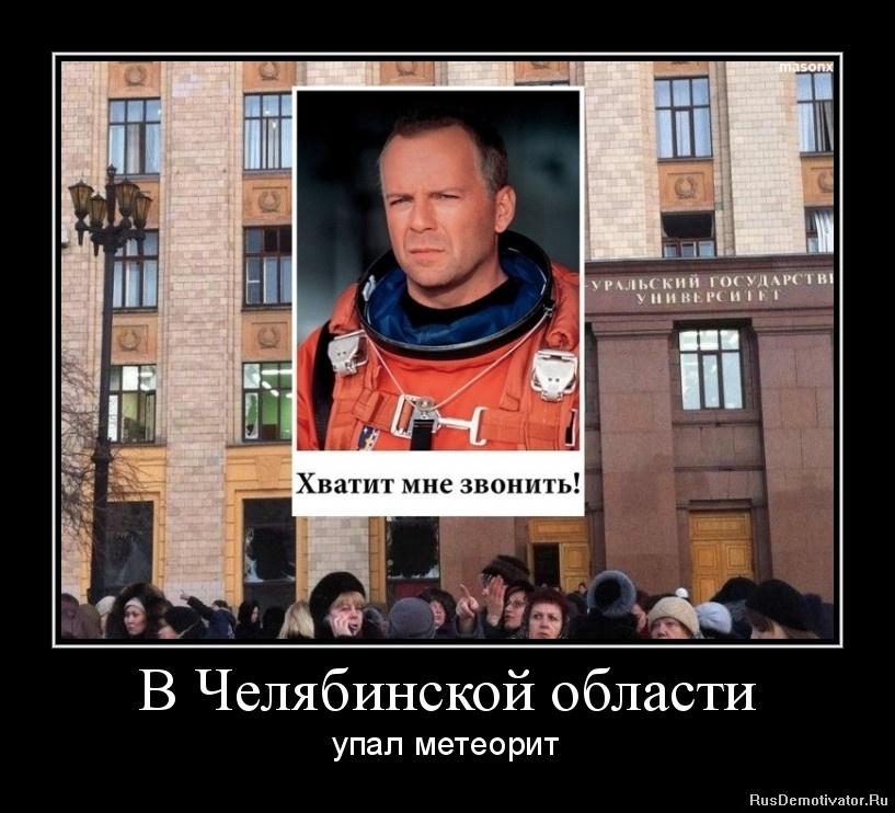 В Челябинской области - упал метеорит