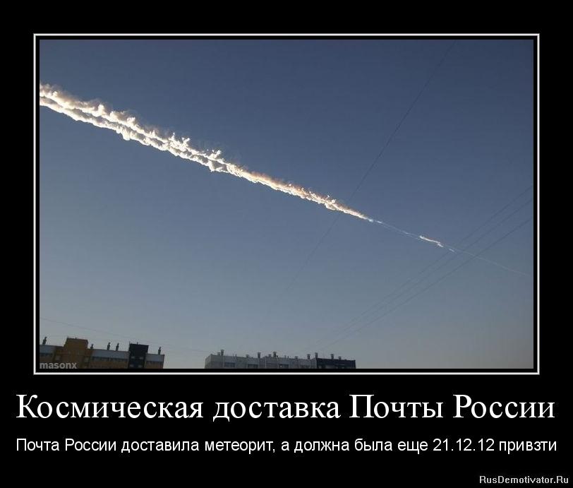 Космическая доставка Почты России - Почта России доставила метеорит, а должна была еще 21.12.12 привзти