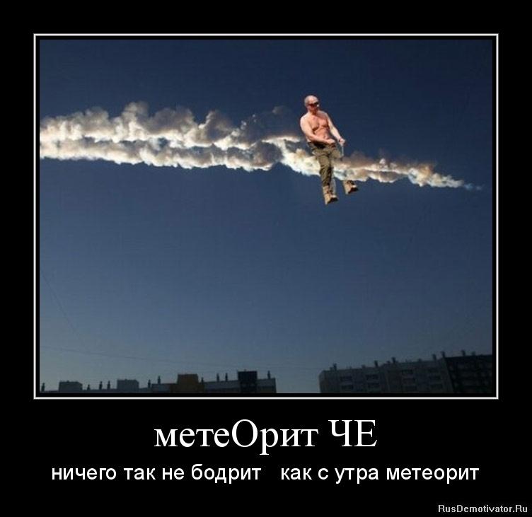 метеОрит ЧЕ - ничего так не бодрит   как с утра метеорит