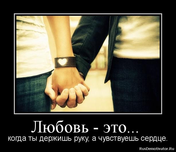 Любовь - это... - когда ты держишь руку, а чувствуешь сердце.