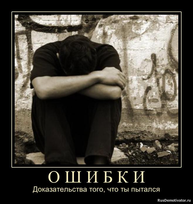ОШИБКИ - Доказательства того, что ты пытался