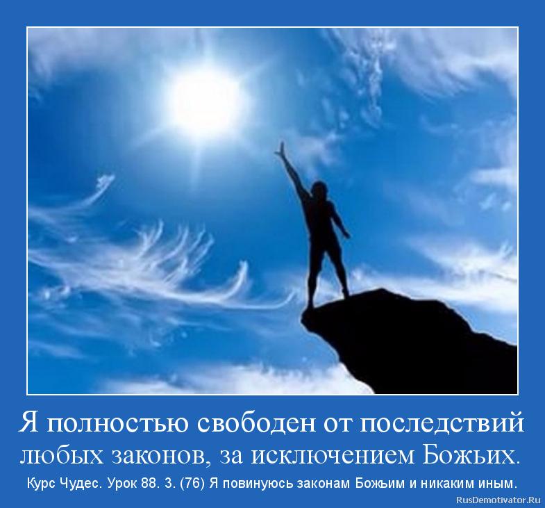 Я полностью свободен от последствий любых законов, за исключением Божьих. - Курс Чудес. Урок 88. 3. (76) Я повинуюсь законам Божьим и никаким иным.