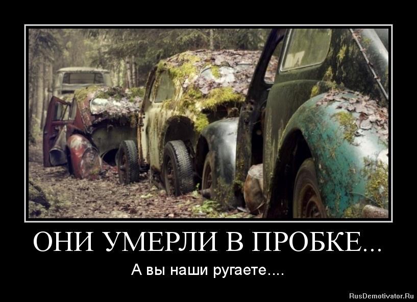они умерли: