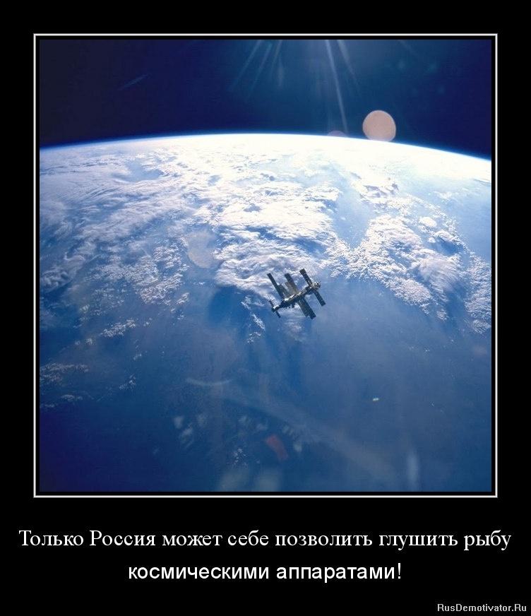 Только Россия может себе позволить глушить рыбу - космическими аппаратами!