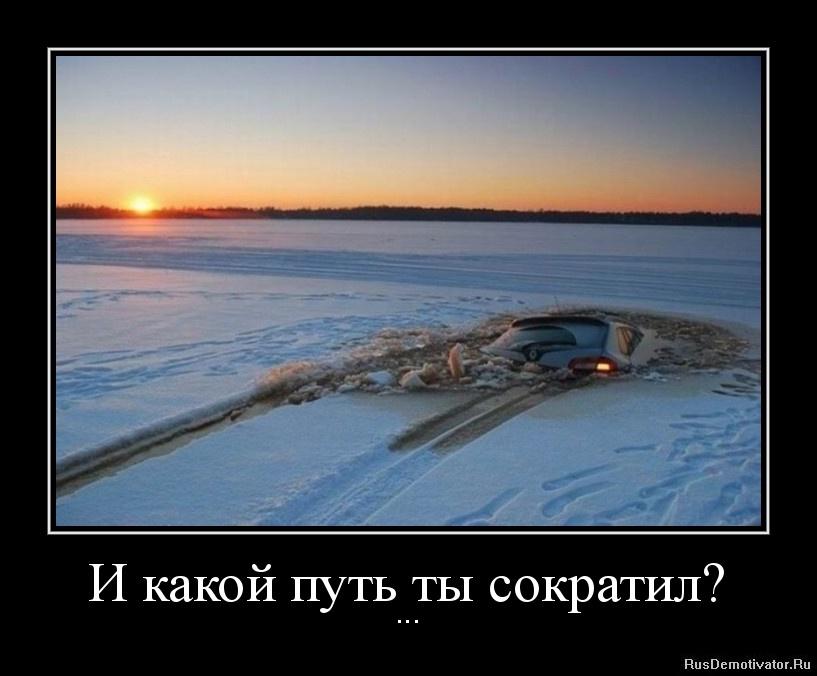 И какой путь ты сократил? - ...