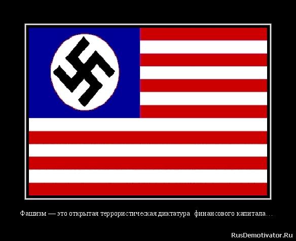 Фашизм — это открытая террористическая диктатура  финансового капитала…